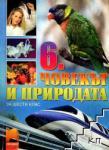 Човекът и природата за 6. клас (ISBN: 9789540120041)