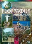 География и икономика за 6. клас (ISBN: 9789540120133)