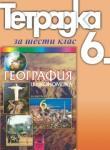 Тетрадка по география и икономика за 6. клас (ISBN: 9789540120140)