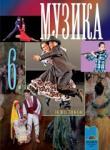 Музика за 6. клас (ISBN: 9789540120188)