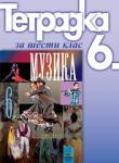 Тетрадка по музика за 6. клас (ISBN: 9789540120195)