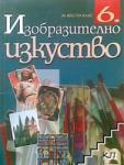 Изобразително изкуство за 6. клас (ISBN: 9789540120218)