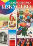 Изобразително изкуство за 6. клас (ISBN: 9789543600243)