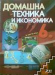 Домашна техника и икономика за 6. клас (ISBN: 9789540120256)