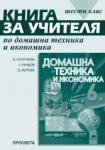 Книга за учителя по домашна техника и икономика за 6. клас (ISBN: 9789540120263)