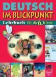 DEUTSCH IM BLICKPUNKT. Lehrbuch für die 6. Klasse. Учебник по немски език за 6. клас (ISBN: 9789540120300)