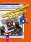 Информационни технологии за 6. клас (ISBN: 9789540120447)