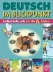 Deutsch im Blickpunkt, учебна тетрадка по немски език за 6. клас (ISBN: 9789540120317)