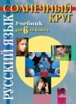 Солнечный круг, учебник по руски език за 6. клас (ISBN: 9789540119939)