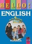 Hello! : учебна тетрадка по английски език за 6. клас (ISBN: 9789540120287)