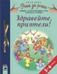 """Програмна система """"Ръка за ръка. """"Здравейте, приятели! , 5 - 6 години (ISBN: 9789540117935)"""