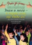 """Знам и мога - в първи клас ще бъда аз! Диагностични задачи, образователно направление """"Български език и литература (ISBN: 9789540121154)"""