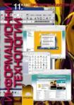 Информационни технологии за 11. клас за профилирана подготовка (ISBN: 9789540121116)