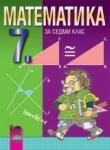 Математика за 7. клас (ISBN: 9789540121628)
