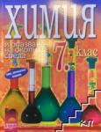 Химия и опазване на околната среда за 7. клас (ISBN: 9789540121673)