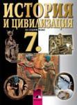История и цивилизация за 7. клас (ISBN: 9789540121710)