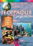 География и икономика за 7. клас (ISBN: 9789540121529)