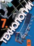 Технологии за 7. клас (ISBN: 9789540121758)
