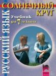 Солнечный круг, учебник по руски език за 7. клас (ISBN: 9789540121376)