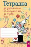 Тетрадка за упражнение по математика за 1. клас (ISBN: 9789540113371)