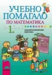 Учебно помагало по математика за 1. за задължителноизбираема и свободноизбираема подготовка (ISBN: 9789540113913)