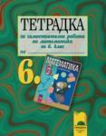 Тетрадка за самостоятелна работа по математика за 6. клас (ISBN: 9789540120461)