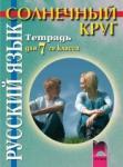 СОЛНЕЧНЫЙ КРУГ. Тетрадка по руски език за 7. клас (ISBN: 9789540121383)