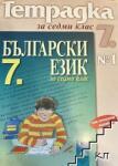 Тетрадка № 1 по български език за 7. клас (ISBN: 9789540121598)