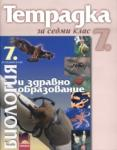 Учебна тетрадка по биология и здравно образование за 7. клас (ISBN: 9789540121666)