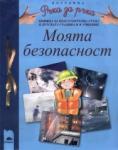 """Програмна система """"Ръка за ръка. """"Моята безопасност, 5 - 6 години (ISBN: 9789540117959)"""