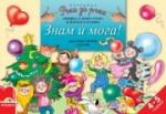Знам и мога! Диагностични задачи за втора група в детската градина 4-5-годишни деца (ISBN: 9789540122786)