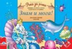 """""""Знам и мога! Диагностични задачи за трета група в детската градина - 5-6-годишни деца (ISBN: 9789540122793)"""