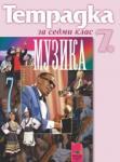 Тетрадка по музика за 7. клас (ISBN: 9789540122007)