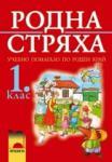 Родна стряха за 1. клас (ISBN: 9789540113685)