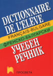Dictionnaire de l'élève français-bulgare. Френско-български учебен речник (ISBN: 9789540109978)