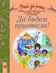"""Програмна система """"Ръка за ръка. """"Да бъдем приятели! , 6 - 7 години (ISBN: 9789540122687)"""