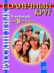 Солнечный круг. Русский язык для 8-го класса. Учебник по руски език за 8. клас (ISBN: 9789540123394)