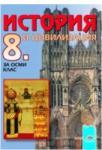 История и цивилизация за 8. клас (ISBN: 9789540123455)