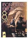 Изобразително изкуство за 8. клас (ISBN: 9789540123424)