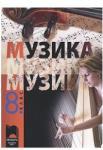 Музика за 8. клас (ISBN: 9789540123431)
