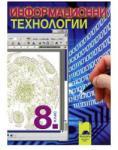 Информационни технологии за 8. клас (ISBN: 9789540123448)