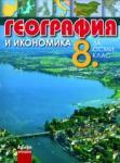 География и икономика за 8. клас (ISBN: 9789543600137)