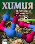 Химия и опазване на околната среда за 8. клас (ISBN: 9789543600038)