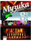 Музика за 8. клас (ISBN: 9789543600069)