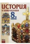 История и цивилизация за 8. клас (ISBN: 9789543600045)