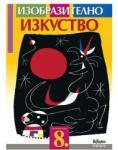 Изобразително изкуство за 8. клас (ISBN: 9789543600120)