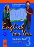 English for You for the 8th Grade. Student's Book 3. Учебник по английски език за 8. клас - интензивно изучаване, част 3 (ISBN: 9789540123042)