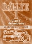 RALLYE 1. Classe de huitième. Guide de classe. Книга за учителя по френски език за 8. клас - интензивно изучаване, част 1 (ISBN: 9789540123905)