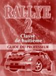 RALLYE 2. Classe de huitième. Guide de classe. Книга за учителя по френски език за 8. клас - интензивно изучаване, част 2 (ISBN: 9789540123912)
