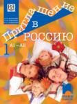 Приглашение в Россию. Учебник по руски език за 8. клас - интензивно изучаване, част първа (ISBN: 9789540123233)
